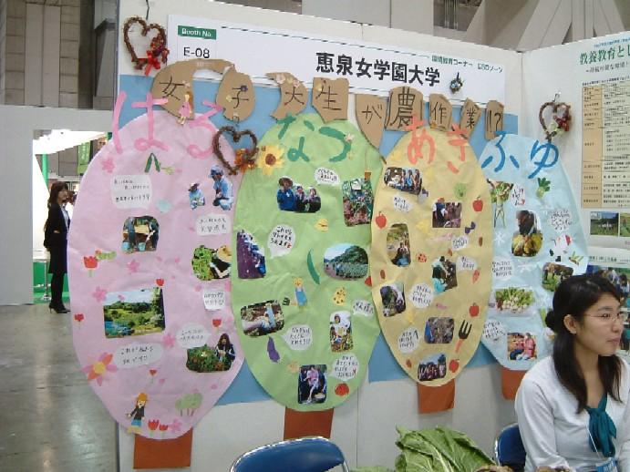 ESD(持続可能な開発のための教育)コーナーに出展