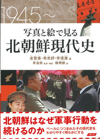 『写真と絵で見る北朝鮮現代史』