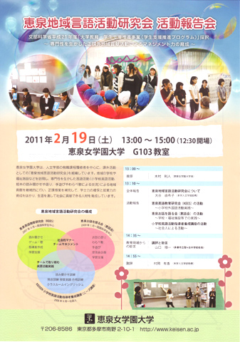 恵泉地域言語活動研究会