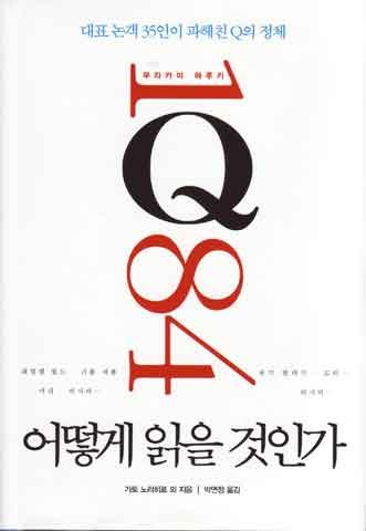 『村上春樹『1Q84』をどう読むか』