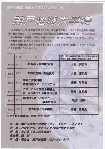関戸地球大学院