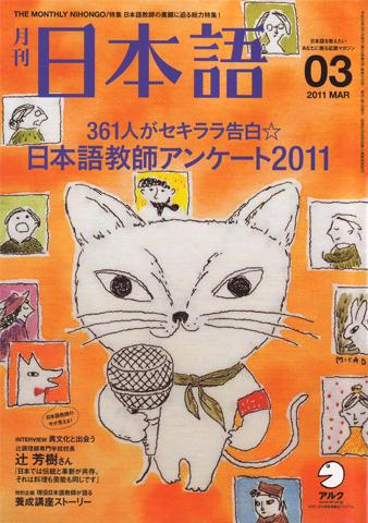 月刊「日本語」3月号