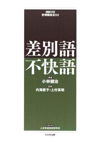 『管理職検定02 差別語・不快語』