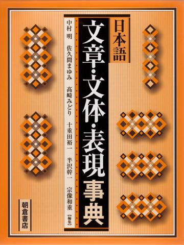 『日本語 文章・文体・表現事典』