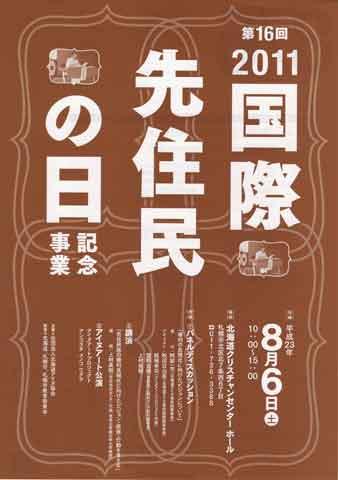 2011国際先住民の日記念事業