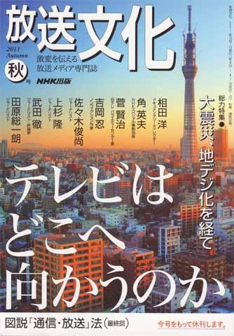 『放送文化』(秋号)