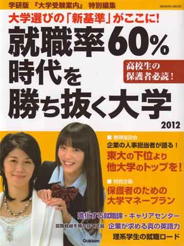 学研ムック『就職率60%時代を勝ち抜く大学2012』