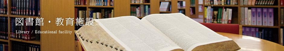 AVライブラリー資料検索|メディアセンター|図書館・教育施設| 恵泉
