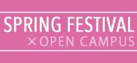 スプリングフェスティバル2015