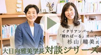 大日向雅美学長対談シリーズ「生涯就業力」を磨く