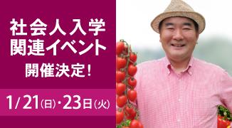 【特集】社会人入試