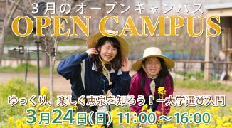3月のオープンキャンパス