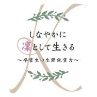 卒業生紹介雑誌